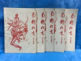 南龙北虎 云中岳著(全五册)