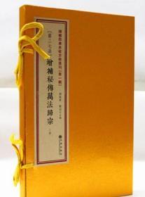 正版 增补秘传万法归宗 上海书局古书石印本足本影印一函两册全
