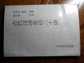 古代汉语常识二十讲