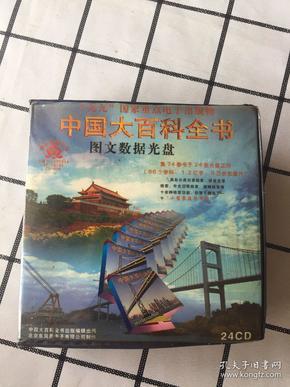 中国大百科全书图文数据光盘(全24张缺第16张光盘、23张)合售
