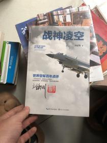 刘亚洲:战神凌空 世界空军百年点评   未拆封!