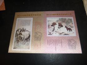 2014年马双联(丝绸版)邮票评选纪念+发奖纪念)1张(品相好)