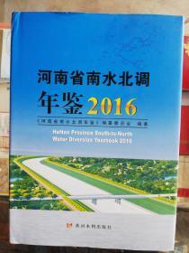 河南省南水北调年鉴(2016)