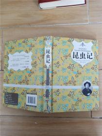昆虫记 中国画报出版社【精装】【扉页有笔迹】