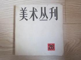 美术丛刊26
