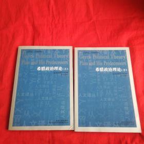 人文译丛—希腊政治理论(上下)