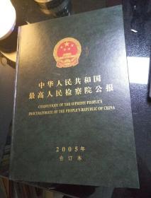 中华人民共和国最高人民检察院公报 2005 合订本