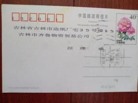 40分牡丹实寄邮资片(英文一版),衡水京华焊管总厂,单张,品好,邮戳清晰1998年