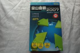金山毒霸2007(杀毒套装)
