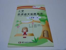 小学自读语文拓展阅读(二年级上册,新书)