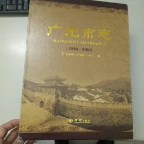 广元市志1985-2004盘