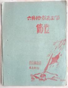 山西民国晋东南抗日根据地红色资料---1940年--《六月份教育工作布置》----非卖品----虒人荣誉珍藏
