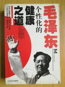 毛泽东个性化的健康之道