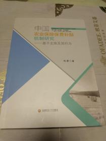 中国农业保险保费补贴机制研究 : 基于主体及其行为