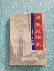 帝王统御术:中国古代政治权术剖析