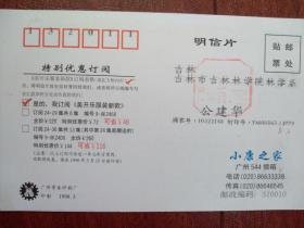 小康之家实寄明信片,广州吉林