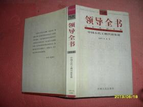 当代领导全书:历史编-中国古代王朝兴衰史论