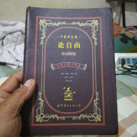 世界名著典藏系列·严复译文卷:论自由(中英对照全译本)