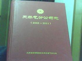 天然气(大庆)分公司志(2002-2011,