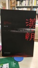 汉朝风云人物纪事(上下册)