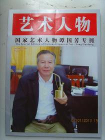 谭国芳:书法集(带信封)