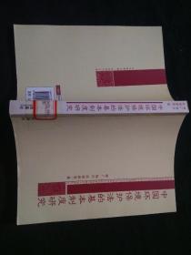 中国环境保护法的基本制度研究