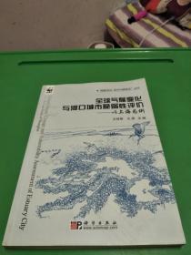 全球气候变化与河口城市脆弱性评价--以上海为例