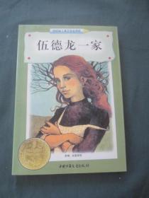 纽伯儿童文学金牌奖——伍德龙一家