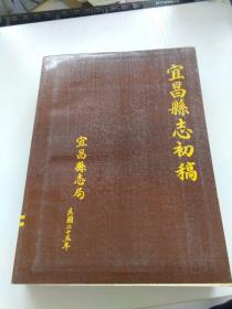 宜昌县志初稿  宜昌县志局民国二十五年