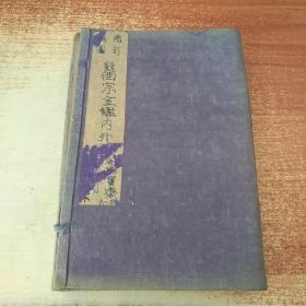增订精图医宗金鉴内外科(卷三至卷七十四)【函装10册合售】