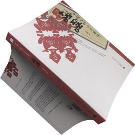 中国人的心灵图谱 魂魄 王溢嘉 书籍