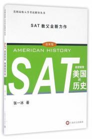 SAT阅读背景美国的历史 正版 张一冰  9787532772711