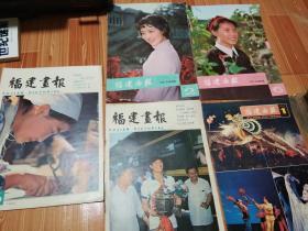 1981.82福建画报-5本
