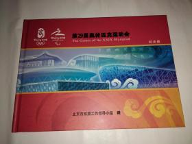 第29届奥林匹克运动会纪念册(邮票纪念册)后附光盘2张