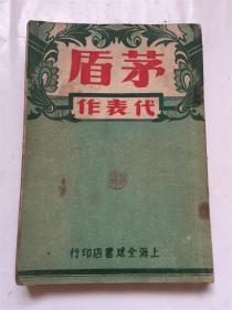 矛盾代表作(上海全球书店印行)1946年