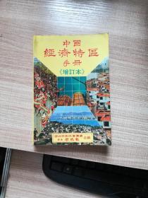 中国经济特区手册《增订本》