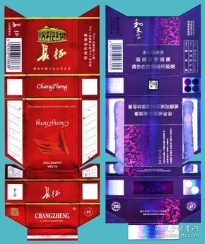 卡纸烟标-贵州中烟公司等 长征等卡纸拆包标7种