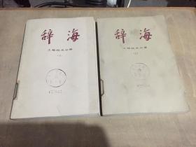 辞海(工程技术分册)(上下)(修订稿)1977 1978年一版一印