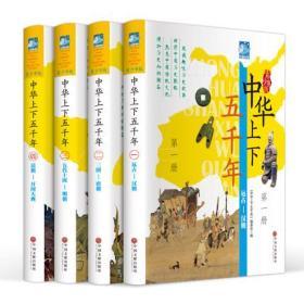 中华上下五千年 青少年版 彩图版 套装全4册