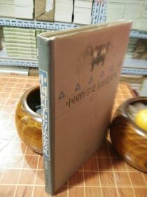 中國哲學史方法論發凡  精裝本  一版 一印