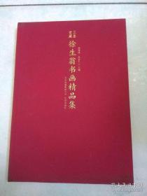 徐生翁书法集(徐生翁作品集)8开精装本