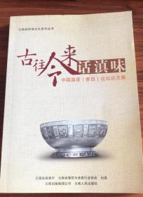 古往今来话滇味:中国滇菜(蒙自)论坛文集