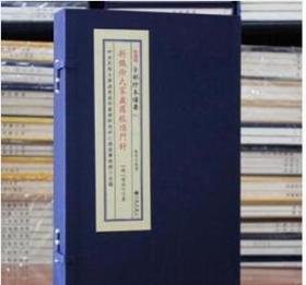 子部珍本备要第054种:新镌徐氏家藏罗经顶门针(一函二册)1D07c