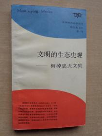 文明的生态史观:梅棹忠夫文集
