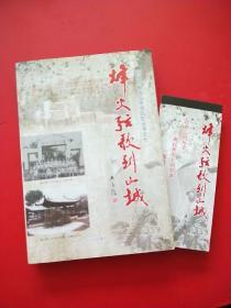 烽火弦歌到山城(抗战时期国立中学回忆丛书之七) 有卡片