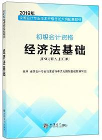 2019经济法基础·初级会计资格/全国会计专业技术资格考试大纲配套教材