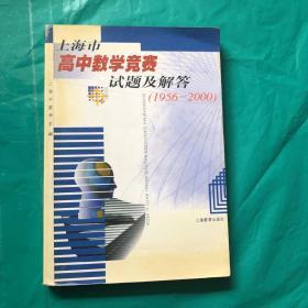 上海市高中数学竞赛试题及解答(1956--2000)  私藏 无划痕
