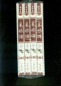 菜根谭(精装珍藏版)(未开封 四册全 盒装 正版图书)