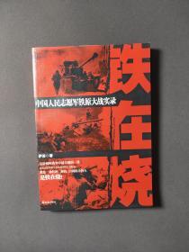 中国人民志愿军铁原大战实录 一版一印 近十品!