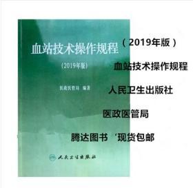 新书 血站技术操作规程(2019年版)人民卫生出版社医政医管局
